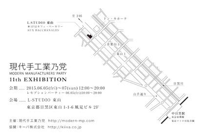 2015展示会MAP